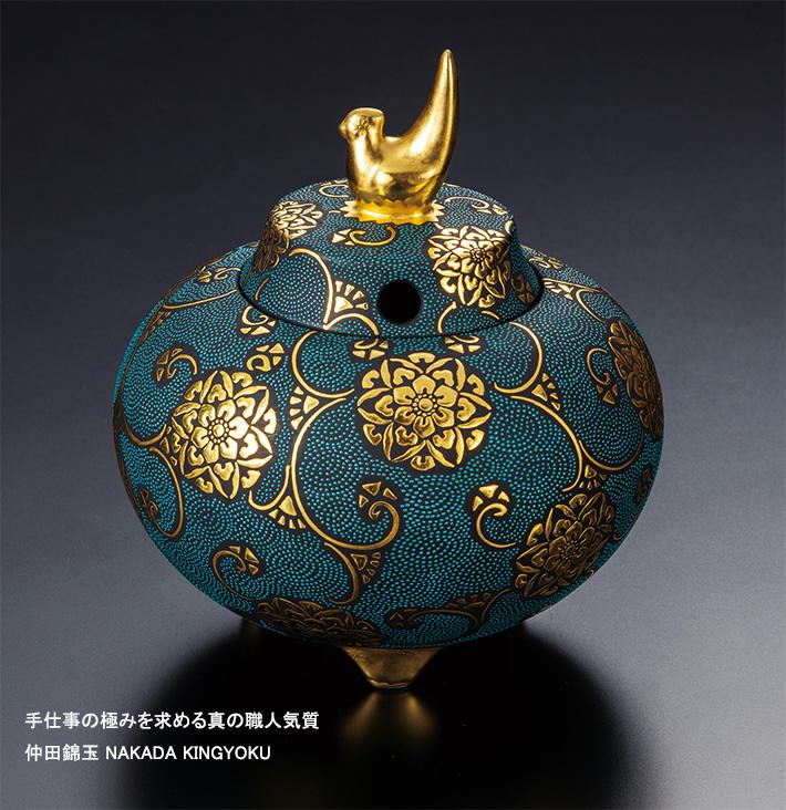 仲田錦玉(なかだきんぎょく)香炉