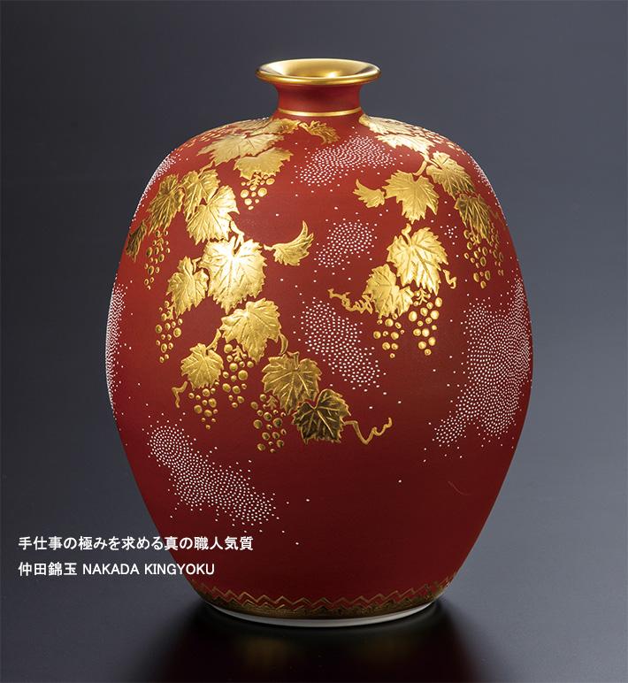 仲田錦玉(なかだきんぎょく)花瓶