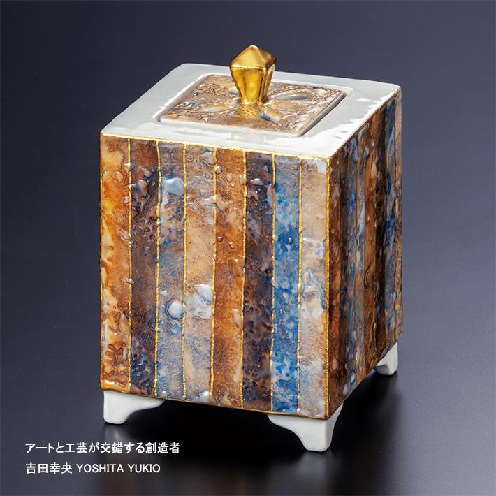 吉田幸央(よしたゆきお)香炉