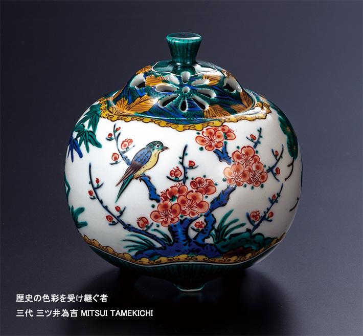 三代 三ツ井為吉(みついためきち)香炉