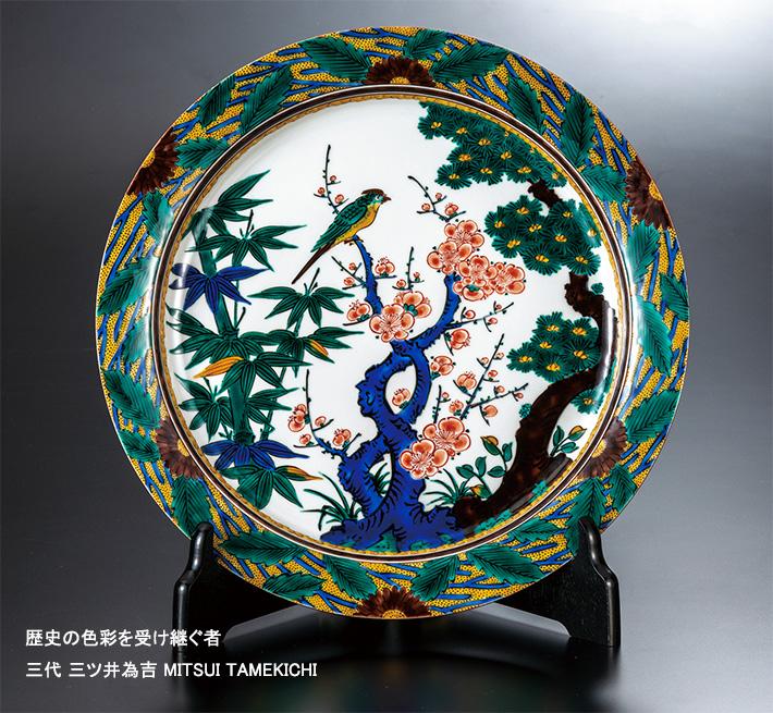 三代 三ツ井為吉(みついためきち)大皿