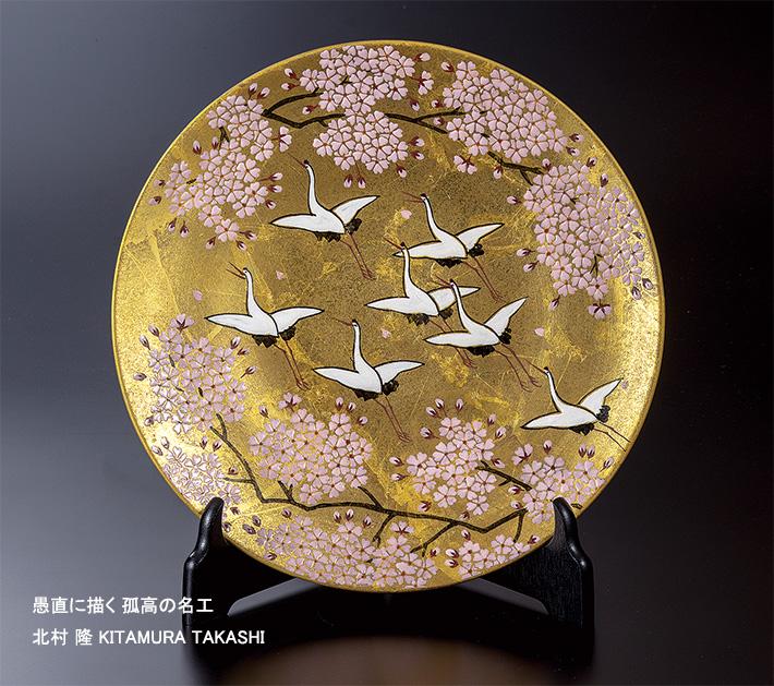 北村隆(きたむらたかし)大皿