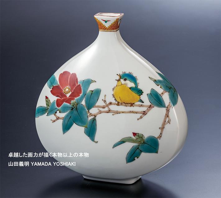 山田義明(やまだよしあき)花瓶