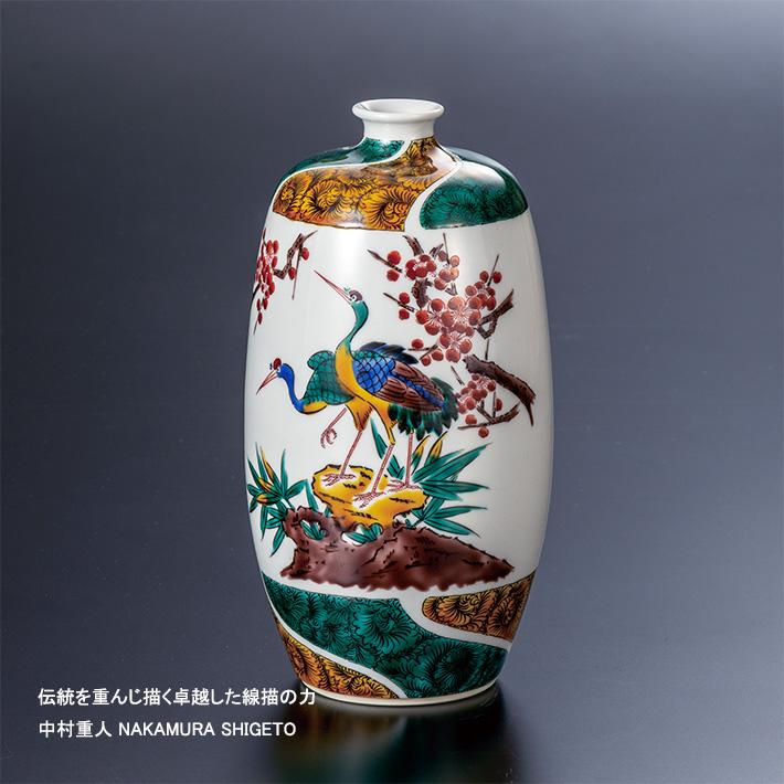 中村重人(なかむらしげと)花瓶
