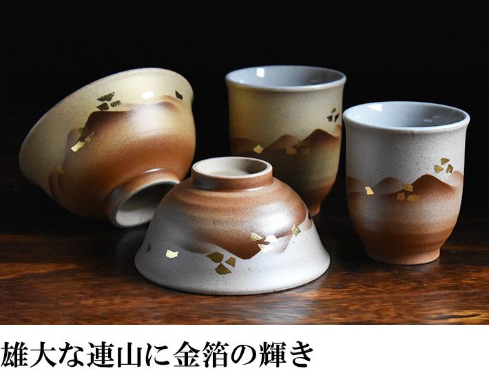 九谷焼 湯飲み 湯呑み ペア湯呑 夫婦茶碗 和座本舗