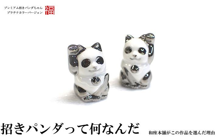 九谷焼 和座本舗の招き猫 縁起物 パンダ 置物