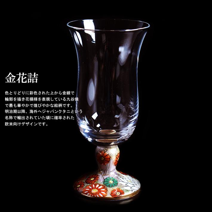 九谷焼 九谷和グラス 冷酒グラス 和座本舗