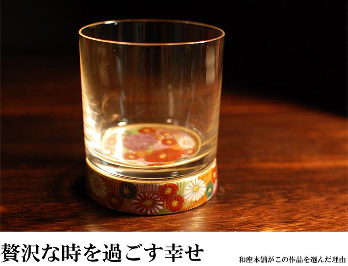 九谷焼 九谷和グラス ロックグラス 和座本舗