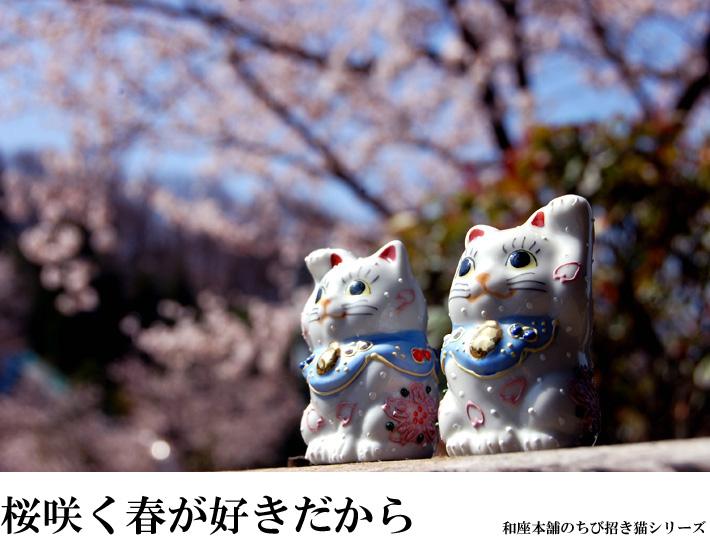 九谷焼 和座本舗のちび招き猫ちゃん 縁起物 置物