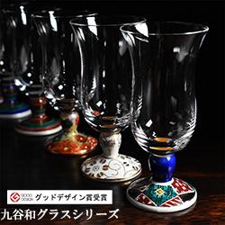 九谷焼 和グラス