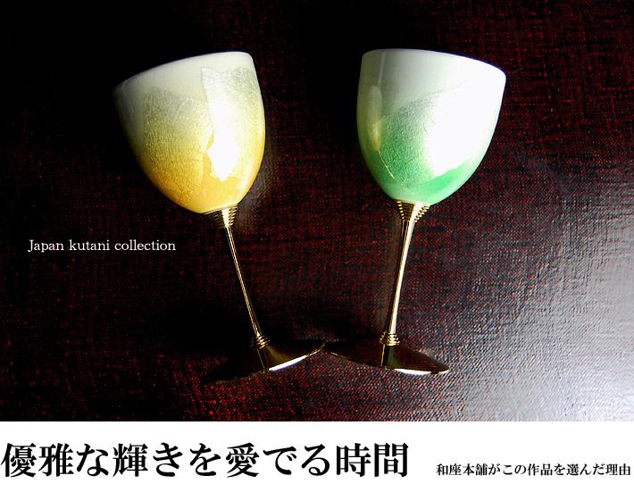 九谷焼 ペアワインカップ 和座本舗