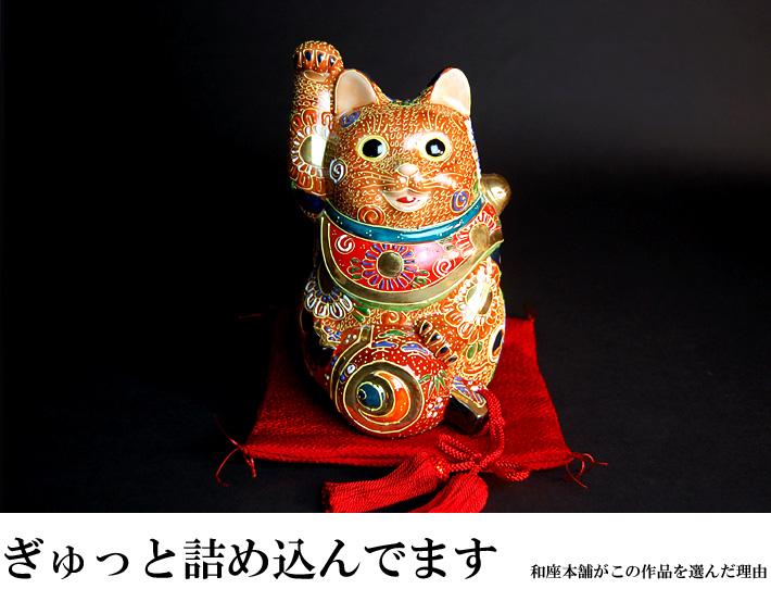 九谷焼 和座本舗の招き猫 縁起物 置物